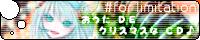 『 おうた DE クリスマスな CD ♪ #for limitation 』banana * 200*40