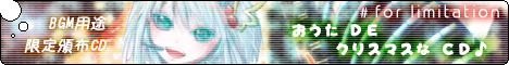 『 おうた DE クリスマスな CD ♪ #for limitation 』banana * 468*60